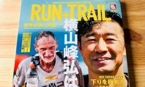 Marco Olmo, un mito anche in Giappone: è sulla copertina della rivista 'Run+Trail'